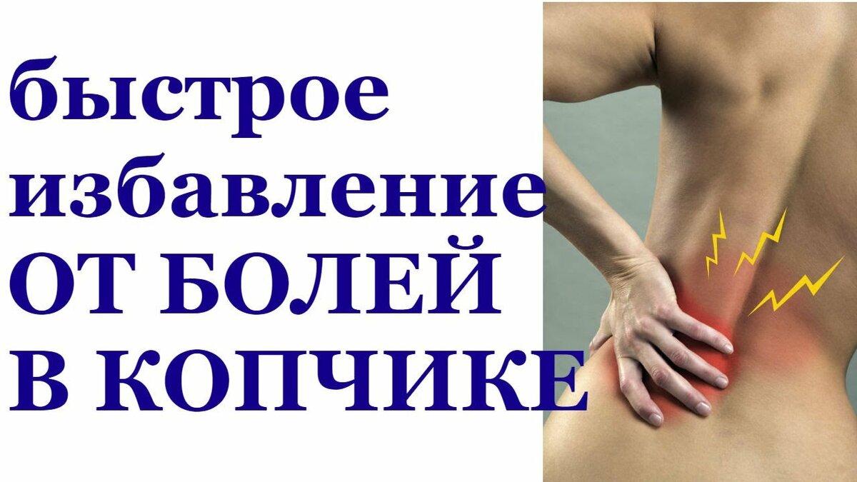 Болит копчик причины у женщин