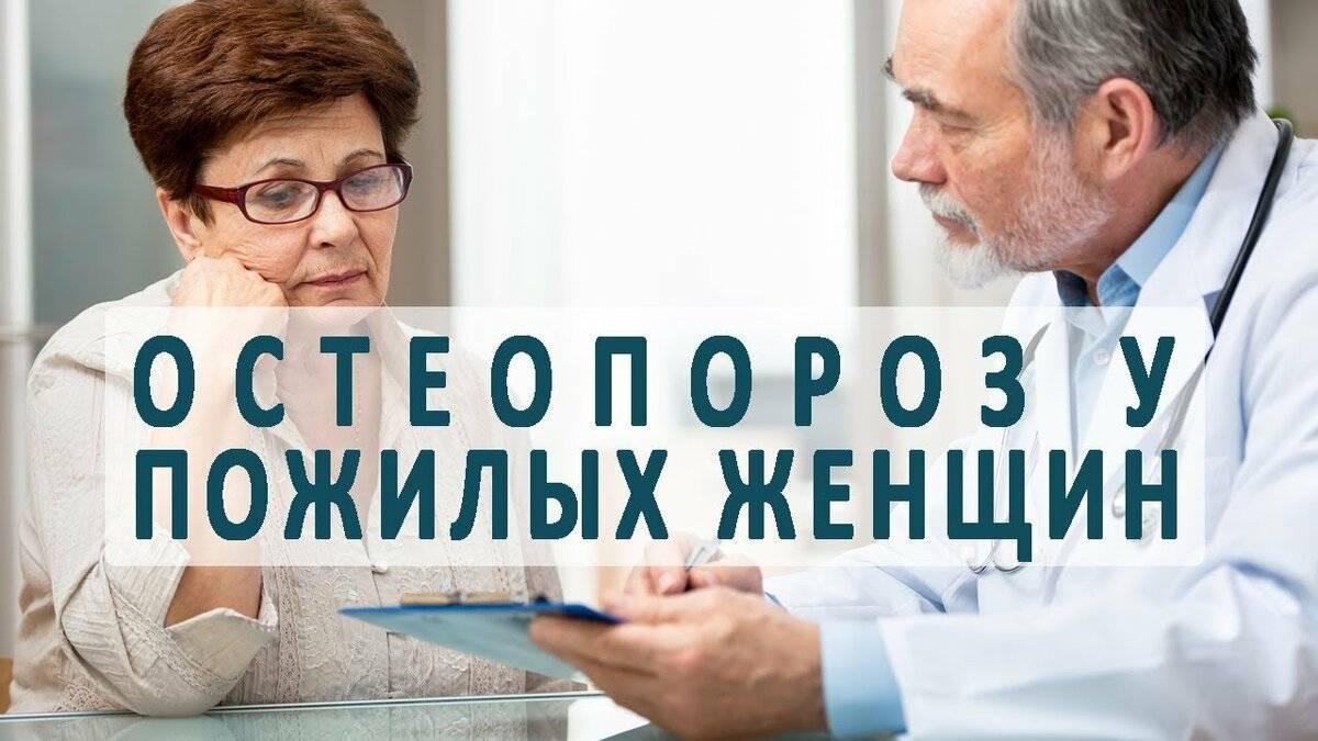 Лечение остеопороза у пожилых женщин – эффективные методы