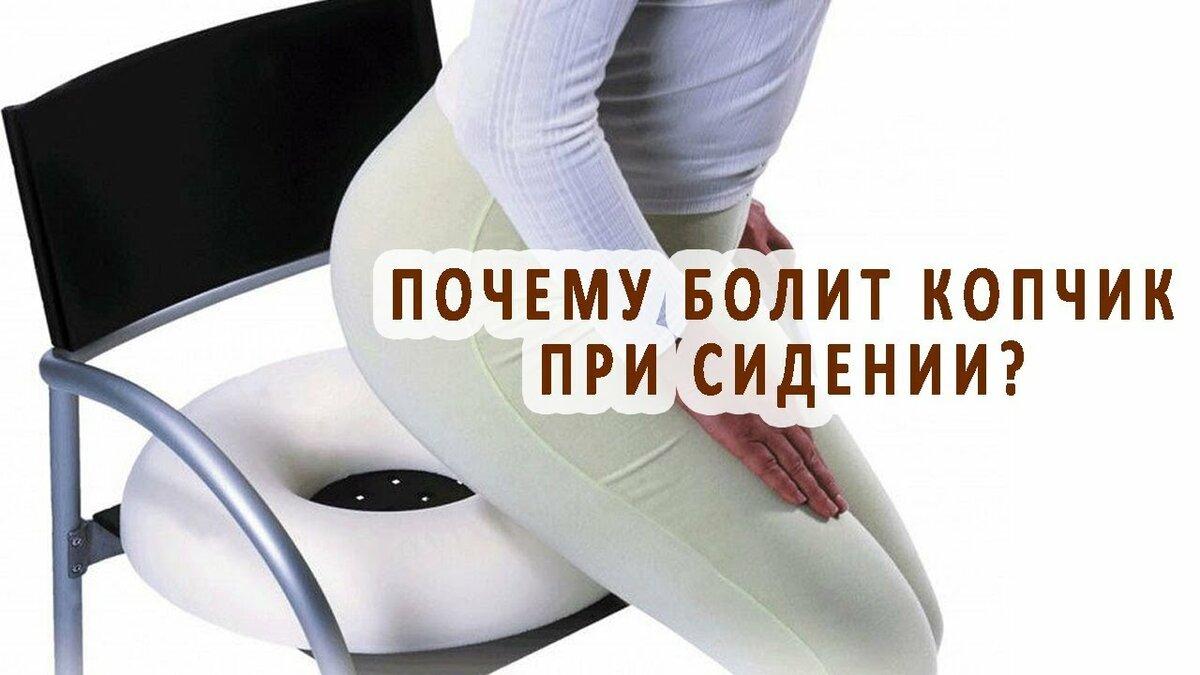 Болит копчик: причины у женщин, боли при сидении или вставании, лечение