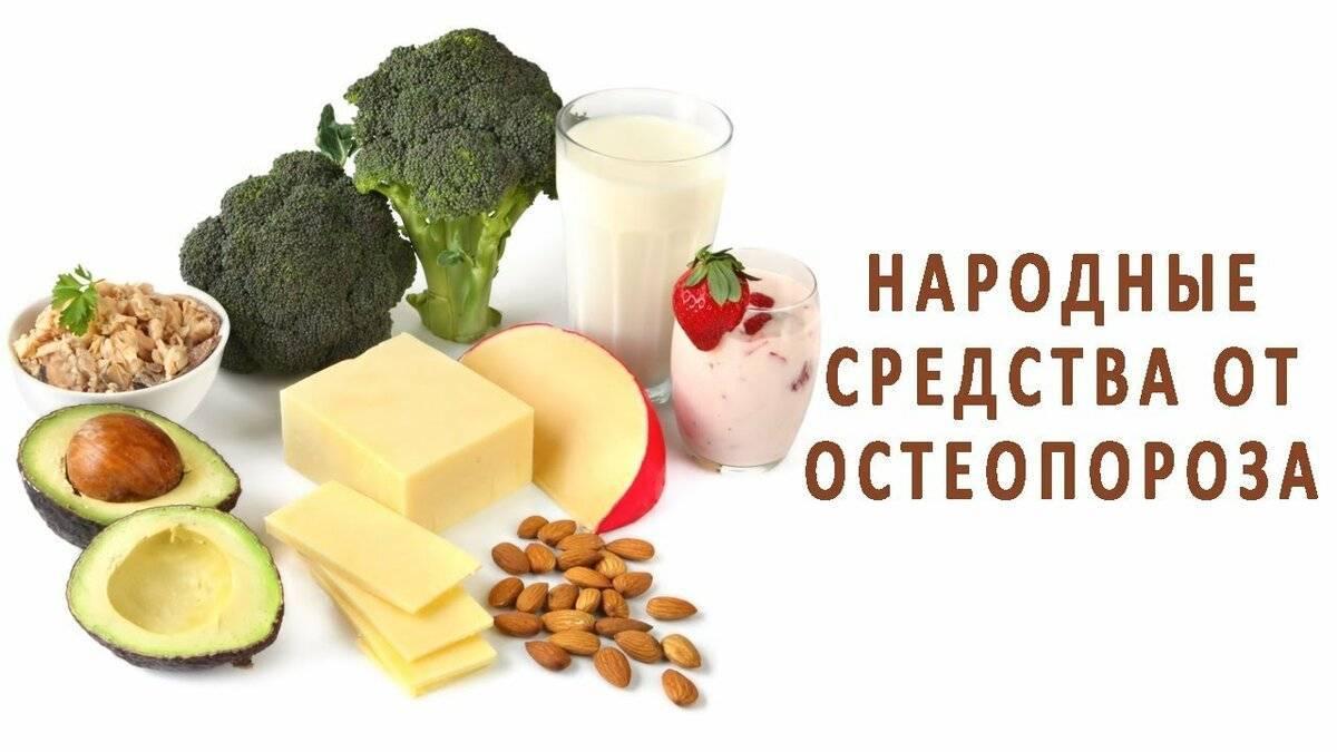 Методы лечения остеопороза у пожилых женщин: медикаменты, правильное питание, физические упражнения