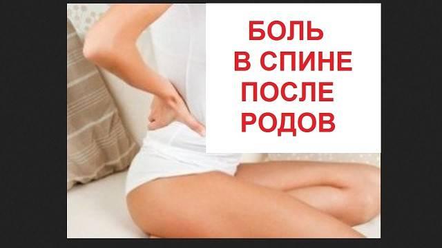 Болит спина: болит спина после родов: что делать?