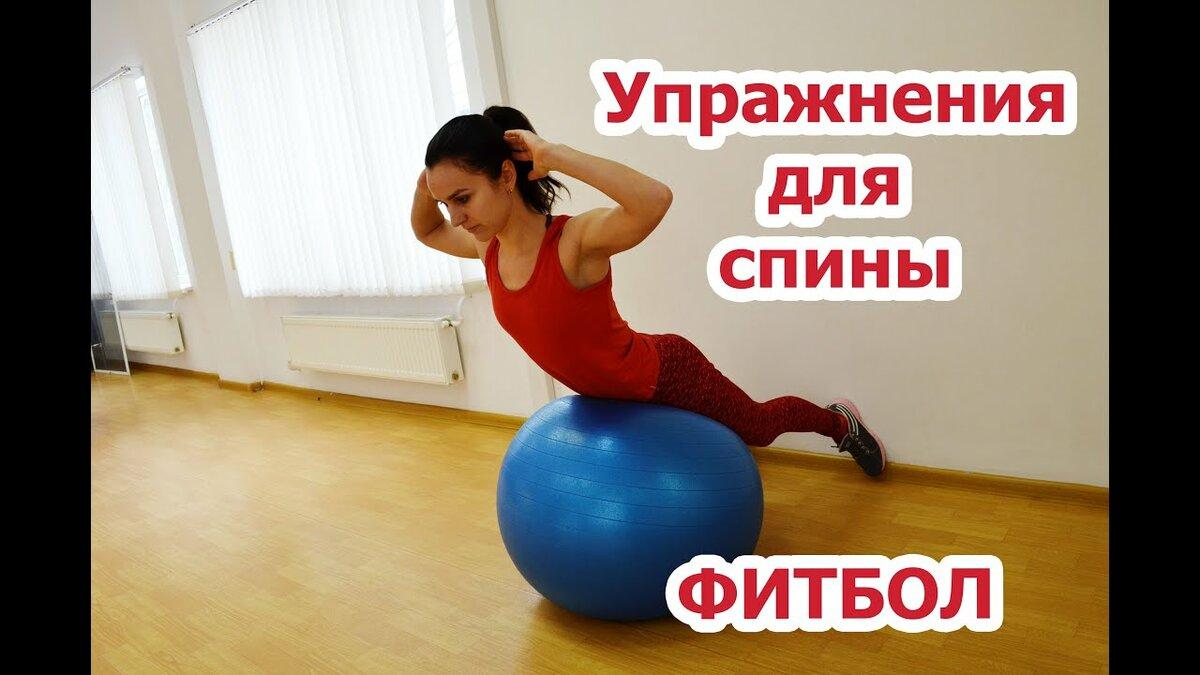 Комплекс упражнений для позвоночника на фитболе