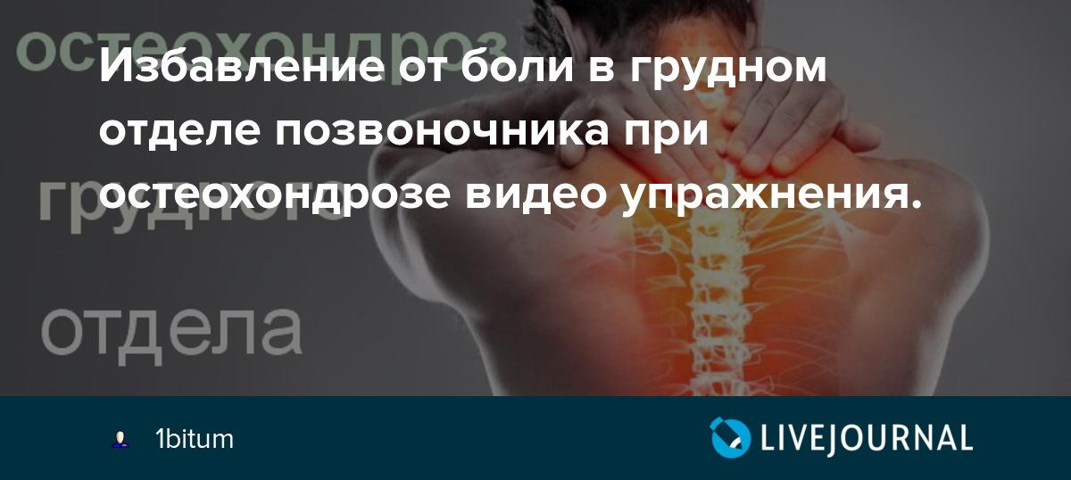 Если при остеохондрозе боли в животе, как с ними бороться