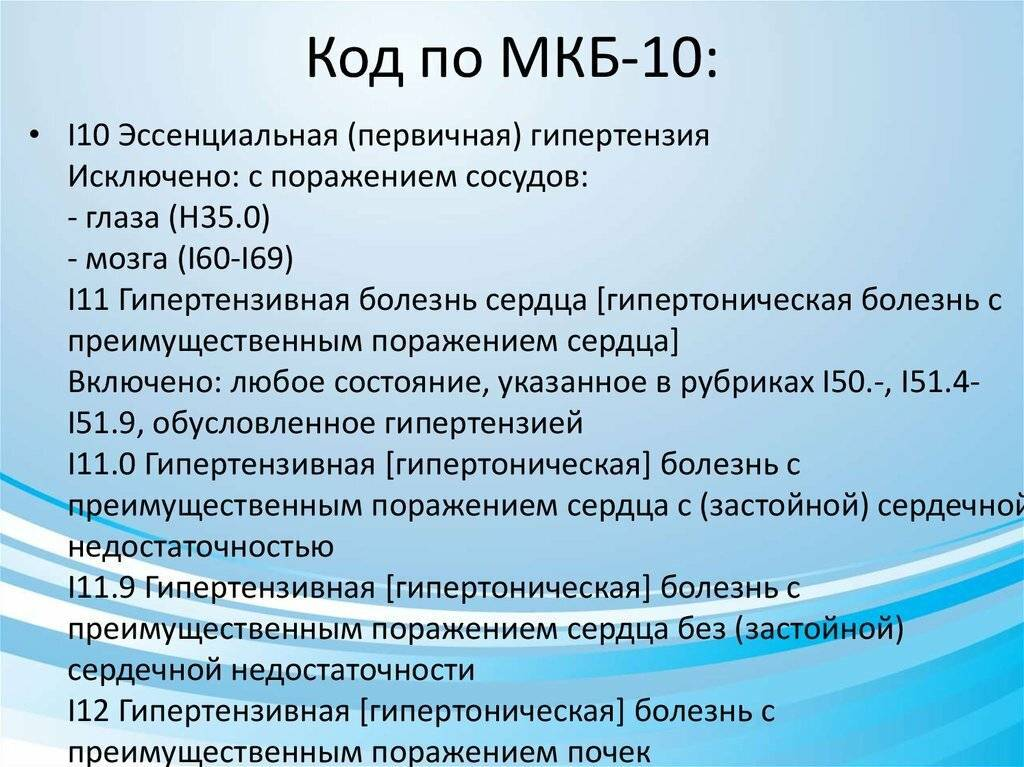 Миозит поясничного отдела позвоночника мкб 10