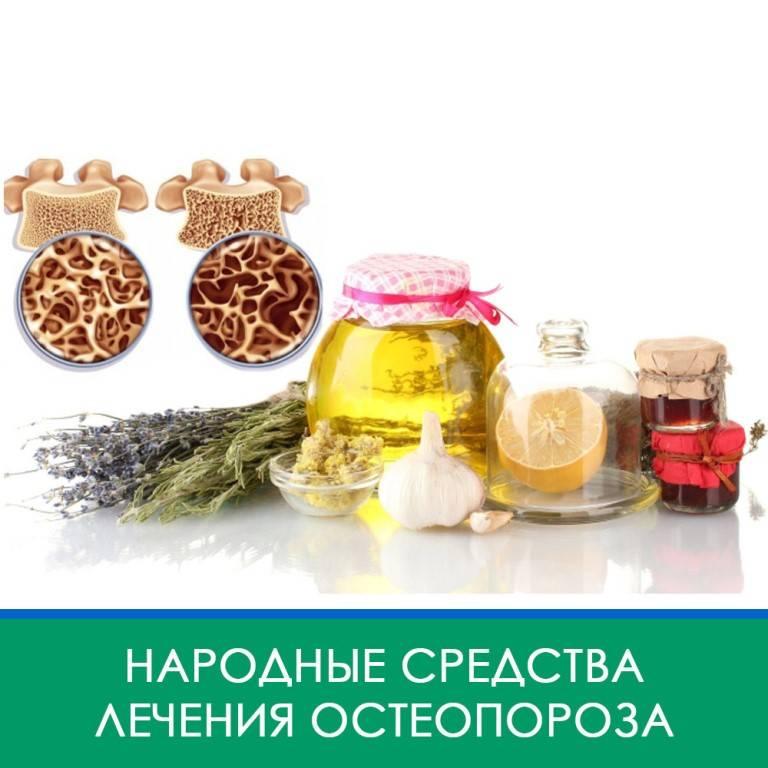 Лечение остеопороза у пожилых женщин народными средствами