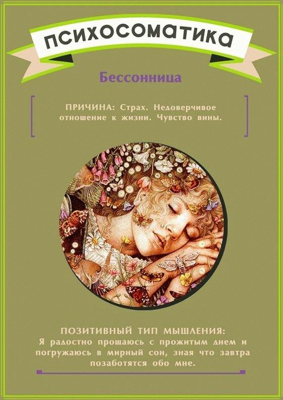 Психосоматика позвоночника, основные причины болезней позвоночника на нервной почве